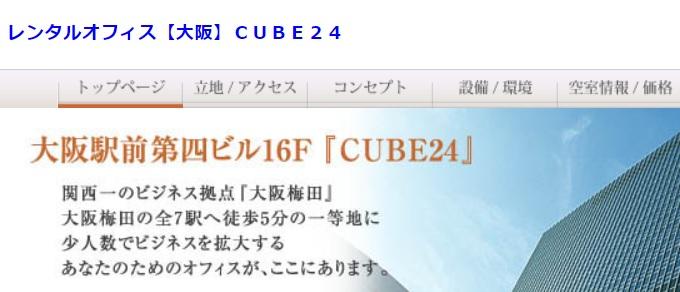レンタルオフィス CUBE24