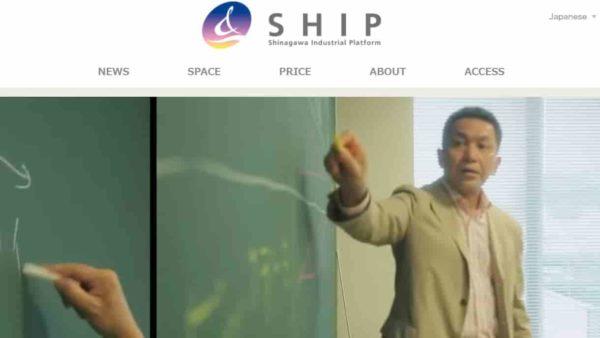 コワーキングスペース SHIP
