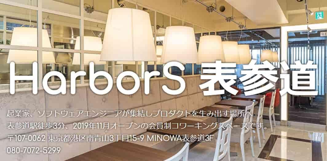 コワーキングスペース HaborS表参道