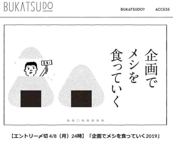 コワーキングスペース BUKATSUDO