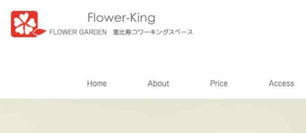 コワーキングスペース flowerking
