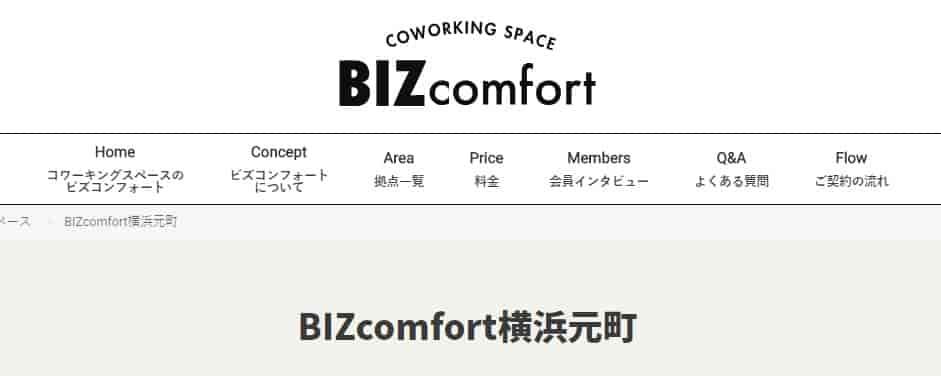 コワーキングスペース bizcomfort横浜元町