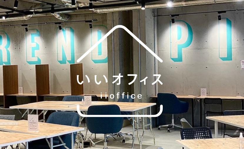 コワーキングスペース いいオフィス下北沢