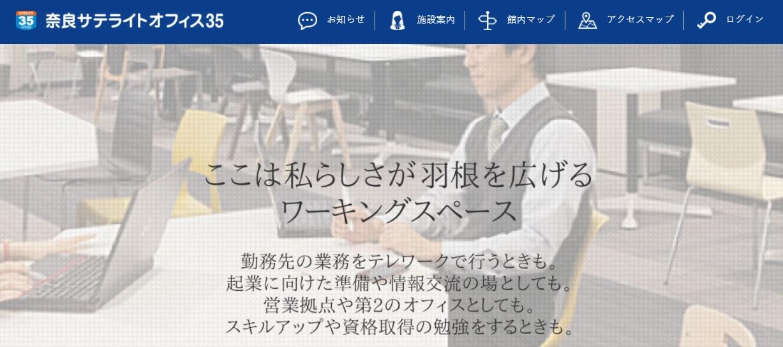 レンタルオフィス 奈良サテライトオフィス35