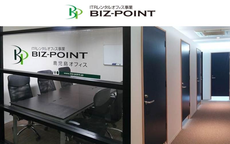 レンタルオフィス BIZPOINT鹿児島