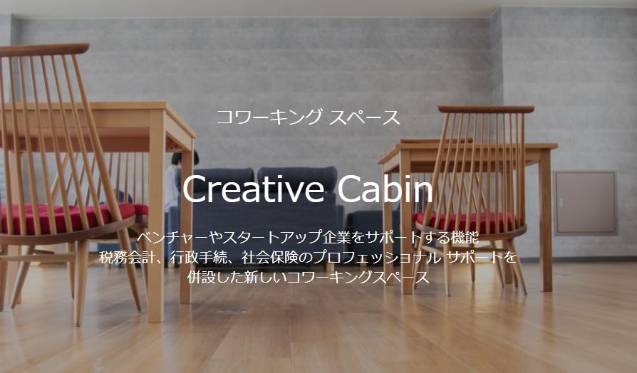 コワーキングスペース creativecabin