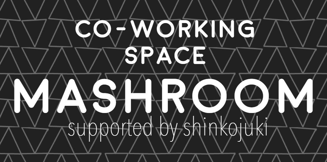 コワーキングスペース MASHROOM
