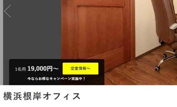 レンタルオフィス BIZcircle横浜根岸