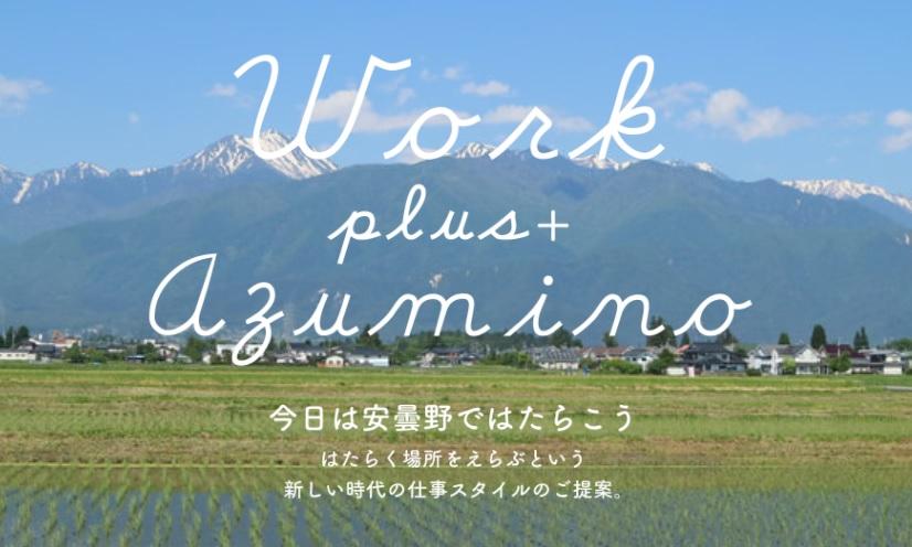 コワーキングスペース workplusazumino