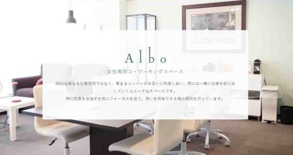 コワーキングスペース Albo
