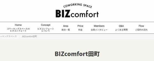 コワーキングスペース bizcomfort田町