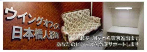 レンタルオフィス ウイングオフィス日本橋人形町
