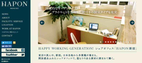 コワーキングスペース HAPON新宿