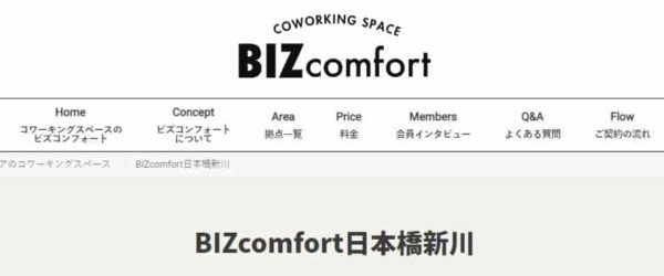 コワーキングスペース BIZcomfort日本橋新川
