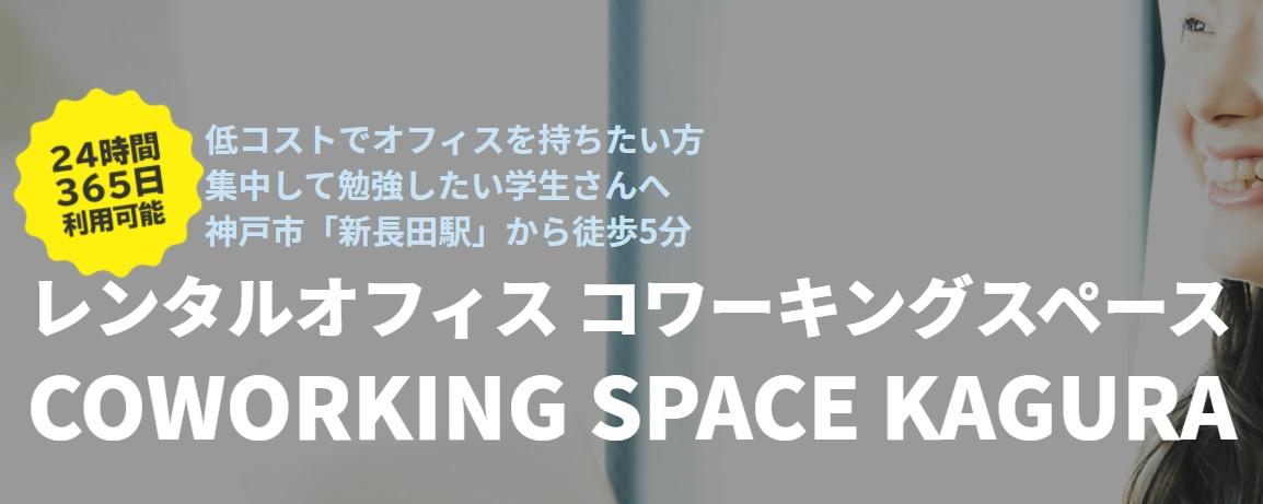 コワーキングスペース KAGURA