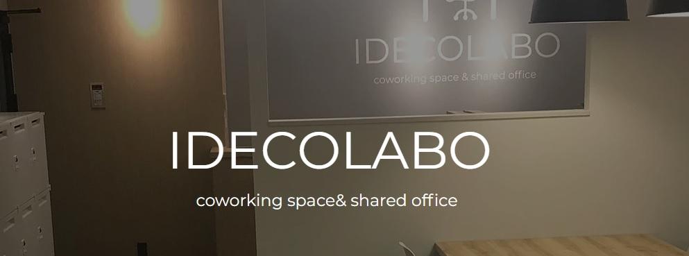 コワーキングスペース IDECOLABO