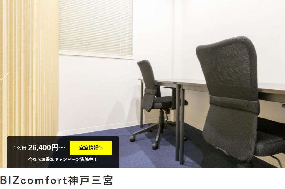 レンタルオフィス BIZcomfort 神戸三宮