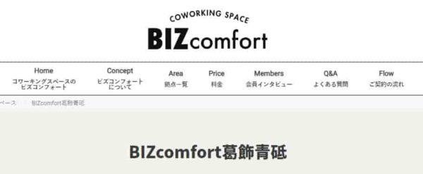 コワーキングスペース BIZcomfort葛飾青砥