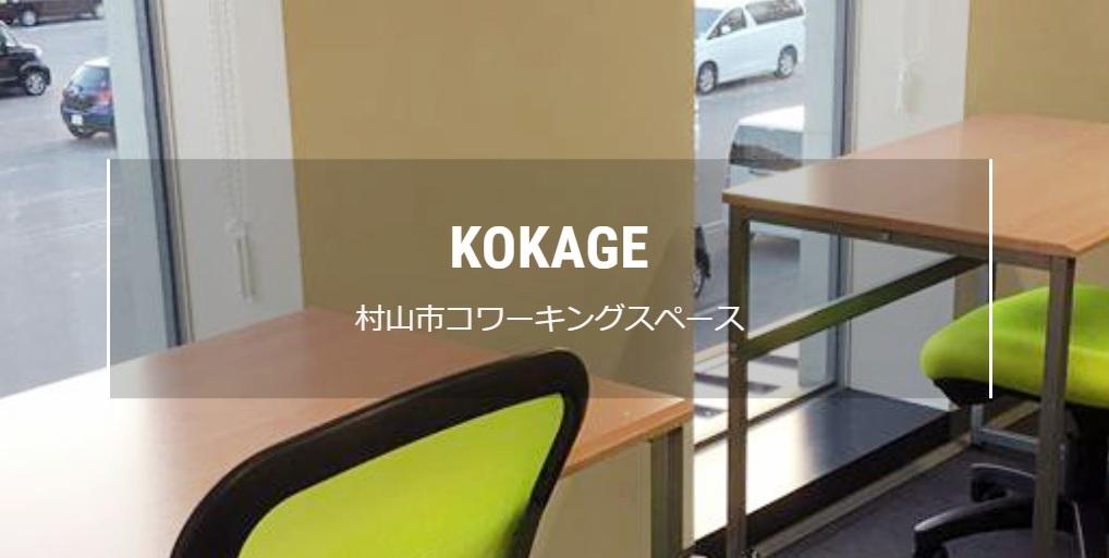 コワーキングスペース KOKAGE
