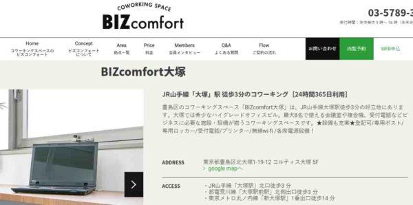 コワーキングスペース BIZcomfort大塚
