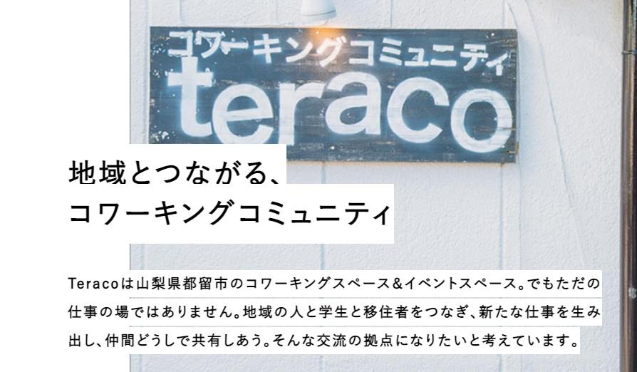 コワーキングスペース teraco