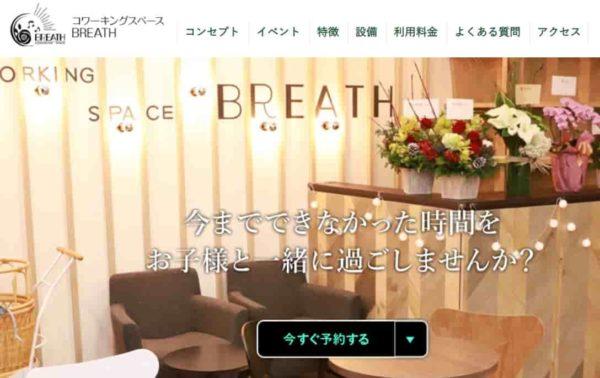 コワーキングスペース BREATH