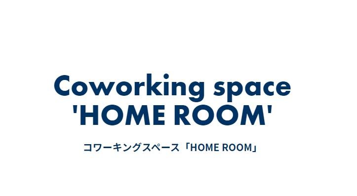 コワーキングスペース HOME ROOM