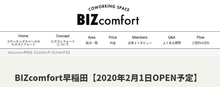 コワーキングスペース bizcomfort早稲田
