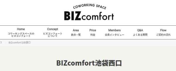コワーキングスペース bizcomfort池袋西口