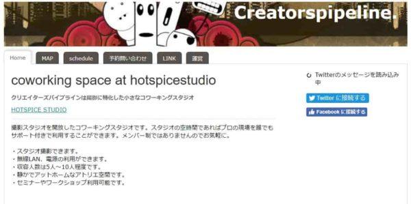 コワーキングスペース creatorspipeline