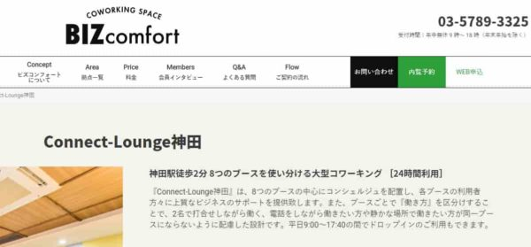 コワーキングスペース connectlounge神田