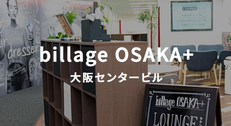 レンタルオフィス billageOSAKA大阪センタービル