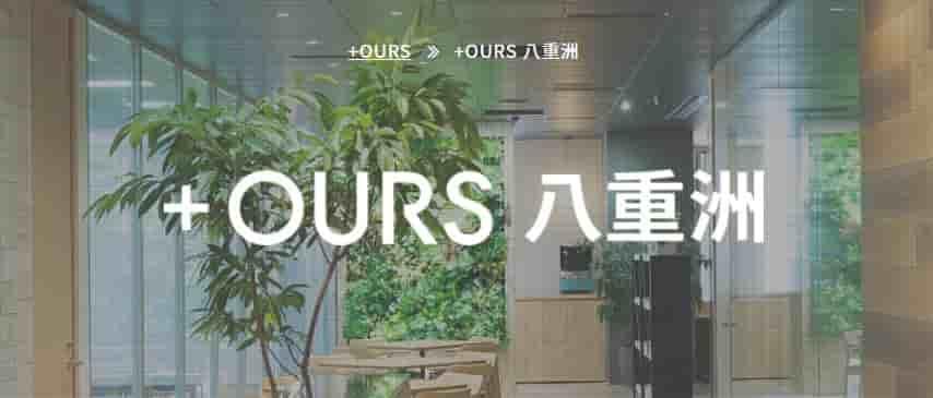 レンタルオフィス +OURS八重洲