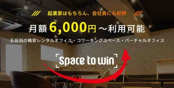 コワーキングスペース spacetowin