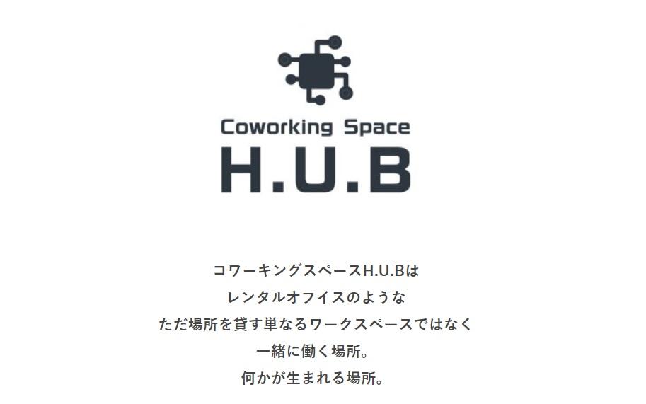 コワーキングスペース H.U.B