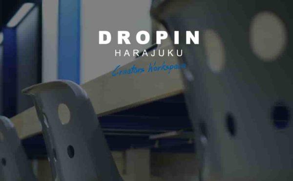コワーキングスペース DROPINHARAJUKU
