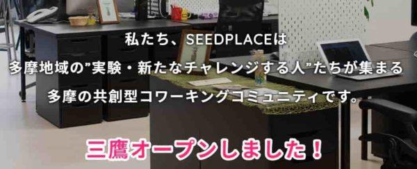 コワーキングスペース SEEDPLACE