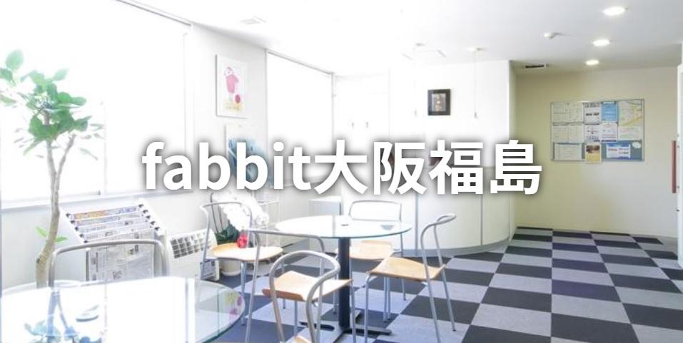 レンタルオフィス fabbit大阪福島