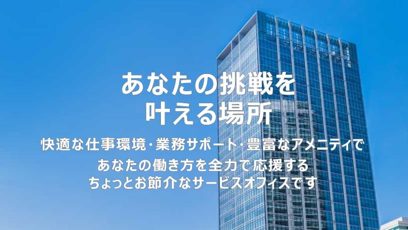 コワーキングスペース神奈川 STAYUP横浜