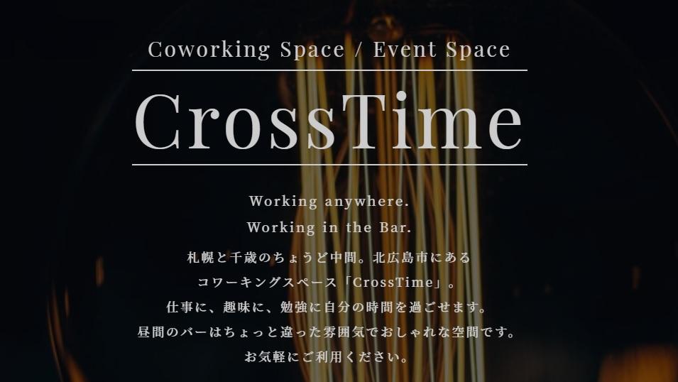 コワーキングスペース crosstime