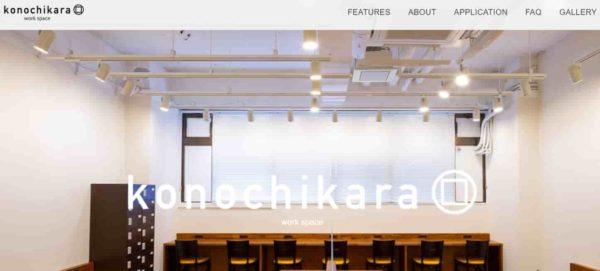 コワーキングスペース konochikara
