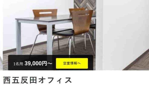 レンタルオフィス BIZcircle西五反田