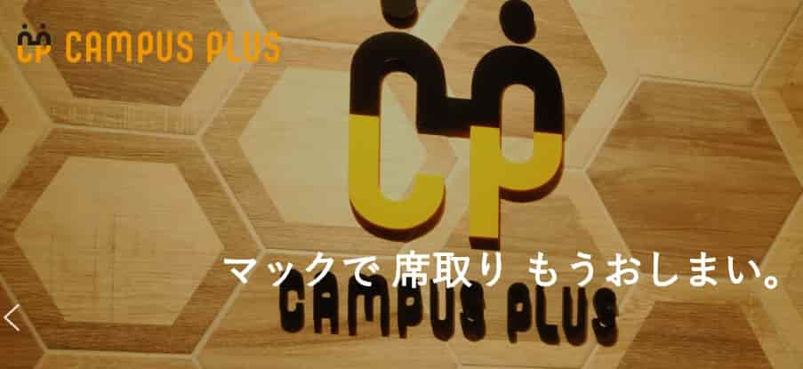 コワーキングスペース campusplus