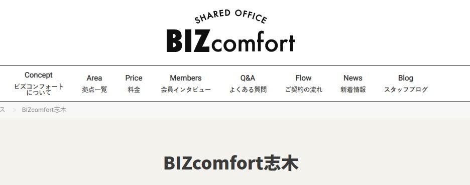 コワーキングスペース BIZcomfort志木
