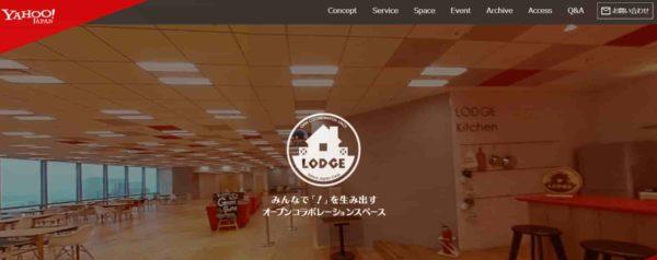 コワーキングスペース LODGE