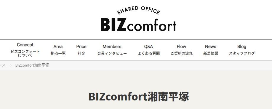 コワーキングスペース BIZcomfort湘南平塚