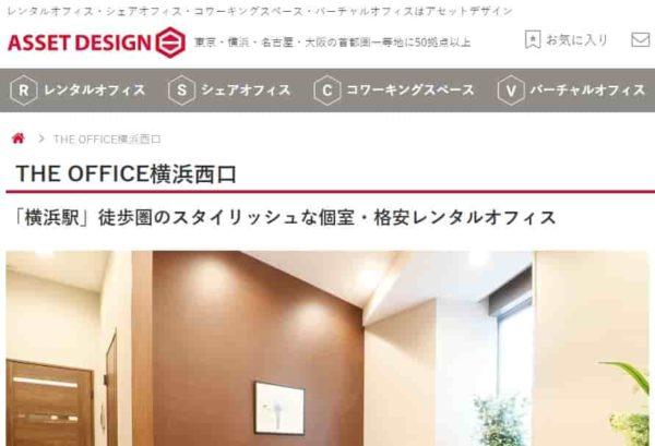 レンタルオフィス THEOFFICE横浜西口