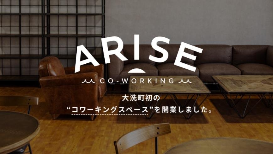 コワーキングスペース ARISE