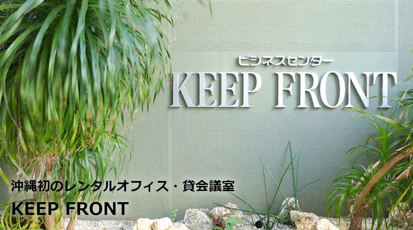レンタルオフィス KEEP FRONT