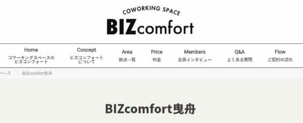 コワーキングスペース bizcomfort曳舟